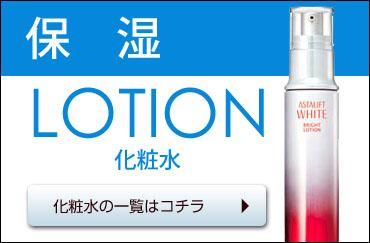 アフターケア特集美白化粧水