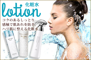 乾燥ケア化粧水