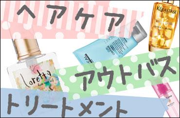 hair care(out bath treatment)