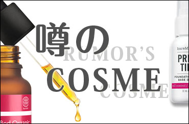 rumor's cosme