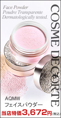 AQMW face powder