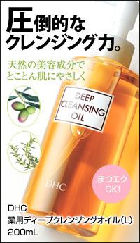DHC 薬用ディープクレンジングオイル(L) 200mL