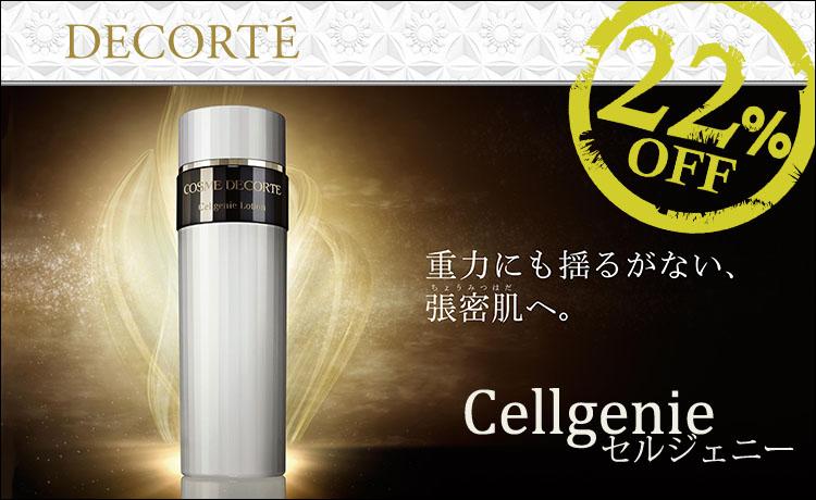 cellgenie